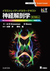 イラストレイテッドカラーテキスト神経解剖学 原著第5版