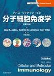 アバス-リックマン-ピレ 分子細胞免疫学 原著第9版
