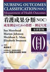 看護成果分類(NOC) 原著第5版