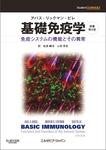 基礎免疫学 原著第4版