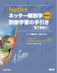 ネッター解剖学 セット版 〔別冊学習の手引き〕