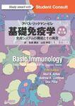 アバス–リックマン–ピレ 基礎免疫学 原書第5版 免疫システムの機能とその異常