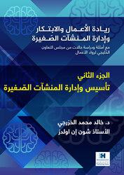 ريادة الأعمال والابتكار وإدارة المنشآت الصغيرة : مع أمثلة ودراسة حالات من مجلس التعاون الخليجي لرواد الأعمال