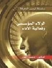 ( 1 الولاء المؤسسي وفعالية الأداء (سلسلة تيسير المعرفة