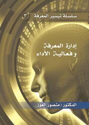 (إدارة المعرفة وفعالية الأداء (سلسلة تيسير المعرفة 3