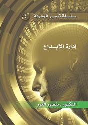 (4   إدارة الإبداع (سلسلة تيسير المعرفة