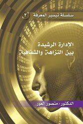 (الإدارة الرشيدة بين النزاهة والشفافية (سلسلة تيسير المعرفة 2